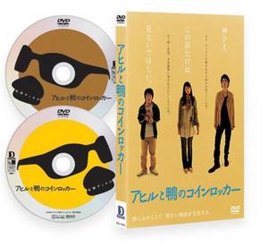アヒルと-DVD.jpg
